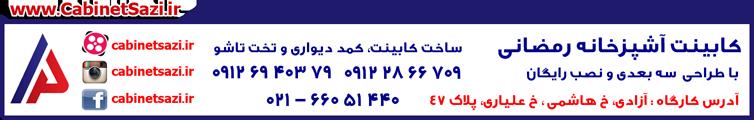 [تصویر:  %DA%A9%D8%A7%D8%A8%DB%8C%D9%86%D8%AA-%D8...%DB%8C.png]