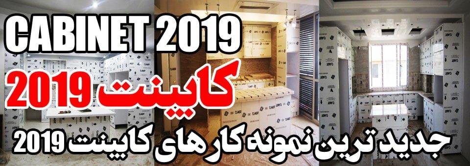 کابینت 2019