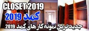 کمد-2019