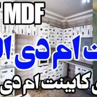 کابینت ام دی اف MDF