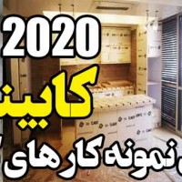 کابینت ۲۰۲۰ ۱۳۹۹