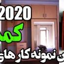 کمد دیواری ۲۰۲۰ ۱۳۹۹