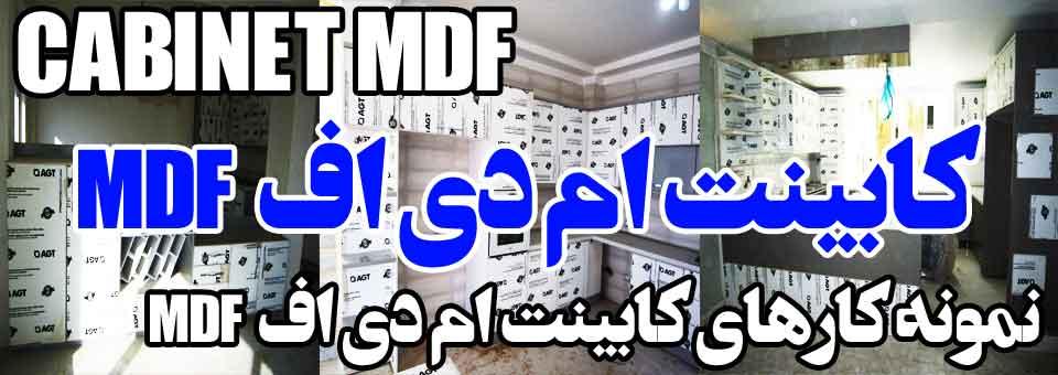 قیمت کابینت ام دی اف MDF + نمونه کار + ارزان+عکس+طرح ۳ بعدی