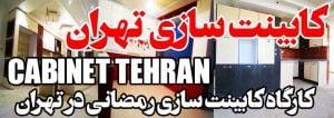 کابینت-سازی-تهران