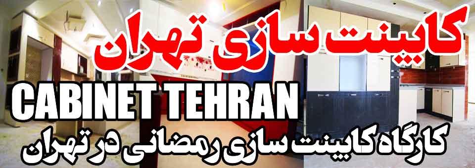 کابینت سازی تهران