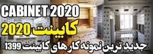 کابینت-2020-1399