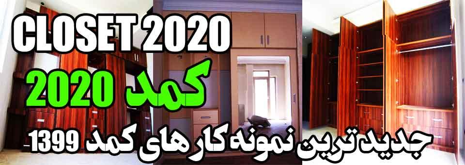 کمد دیواری ۲۰۲۰ ۱۳۹۹ + قیمت کمد دیواری +نمونه کار+ عکس+فیلم