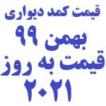 قیمت کمد دیواری بهمن 99 قیمت کمد دیواری به روز 2021