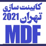 کابینت سازی تهران 2021